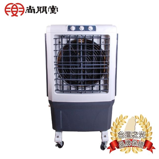 【尚朋堂】高效降溫商用冰冷扇SPY-S550