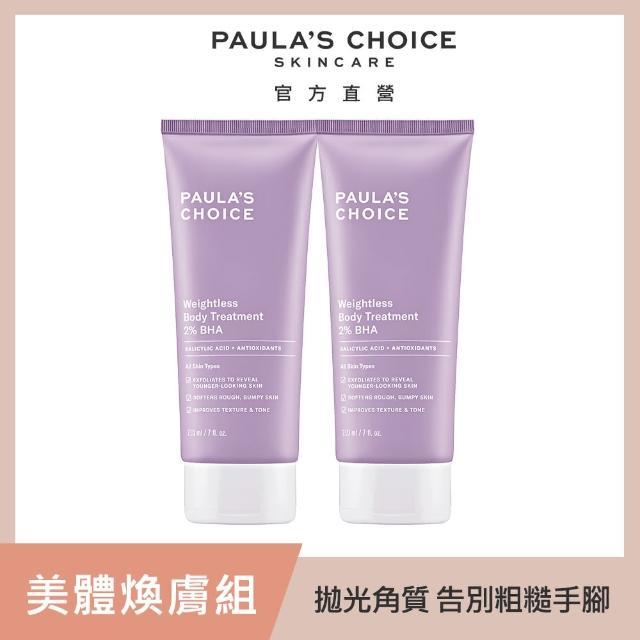 【Paulas Choice 寶拉珍選】水楊酸身體乳2入(6/11限時優惠下單再贈$100元MO幣)