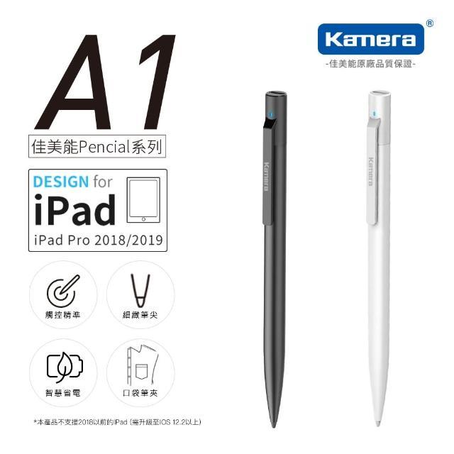 【Kamera 佳美能】Pencil A1 手寫筆 for iPad(防誤觸)