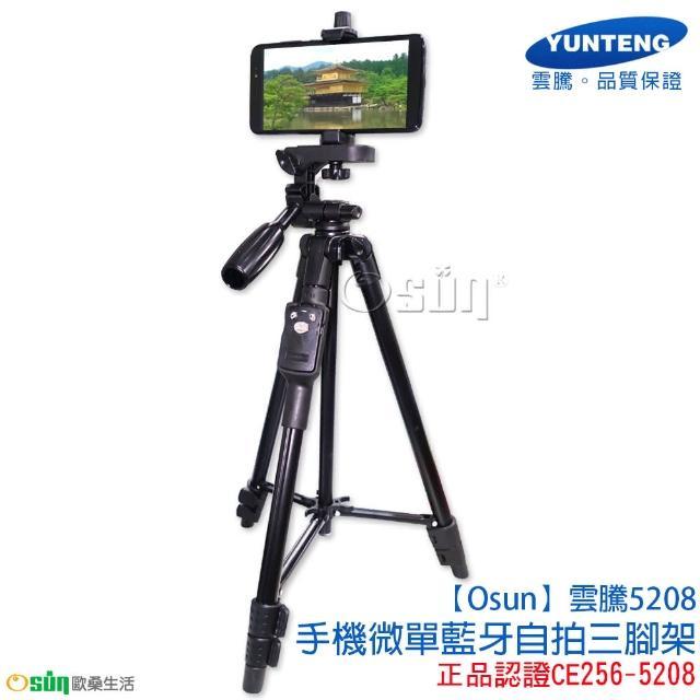 【Osun】雲騰5208手機微單藍牙自拍三腳架-正品認證(CE256-5208-)