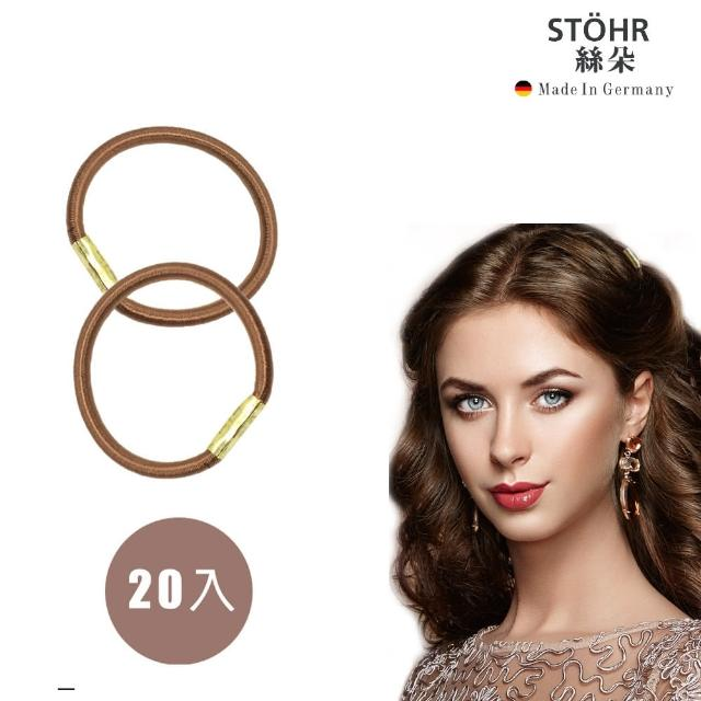 【STOHR 絲朵髮飾】德國製超支撐金屬環彈力髮圈(綁馬尾必備 拿鐵咖啡20入)