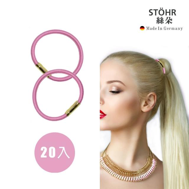 【STOHR 絲朵髮飾】德國製超支撐金屬環彈力髮圈(百變髮型必備 桃花粉紅20入)