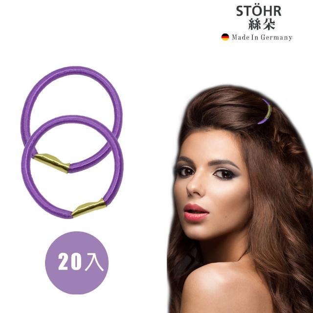 【STOHR 絲朵髮飾】德國製超支撐金屬環彈力髮圈(百變髮型必備 魅力紫20入)
