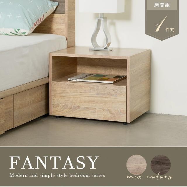 【H&D】FANTASY梧桐色木紋單抽床頭櫃(單抽屜開放式收納)