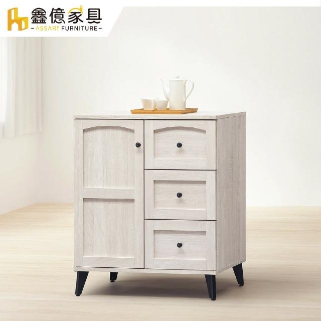 【ASSARI】艾瑪莎3尺餐櫃(寬79x深40x高84公分)