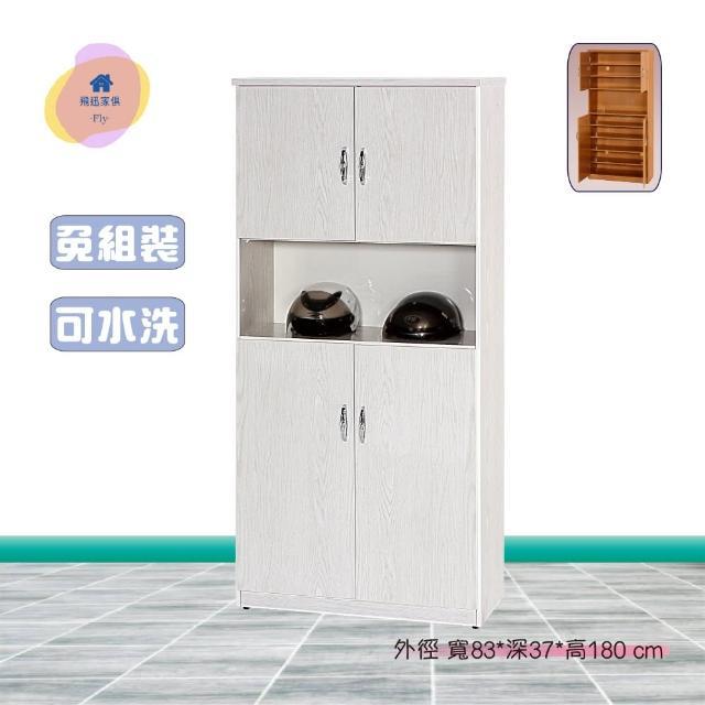 【飛迅家俱·Fly·】2.7尺四門緩衝中空塑鋼鞋櫃