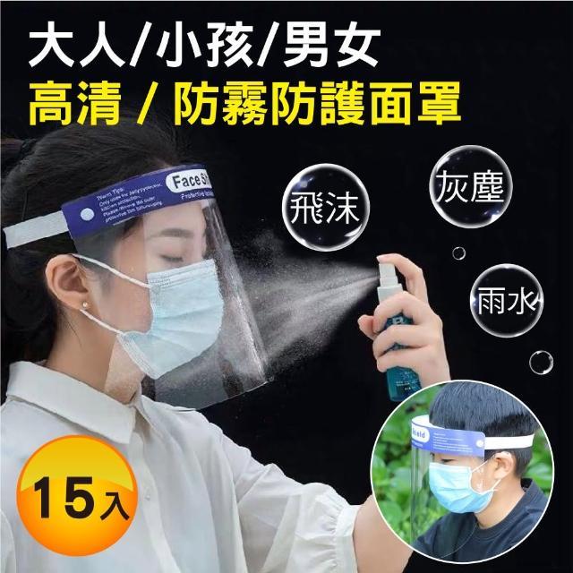 【新錸家居】頭戴鬆緊式★1入防飛沫防疫面罩(兒童成人男女 檔板防護油煙 可戴眼鏡/護目鏡)