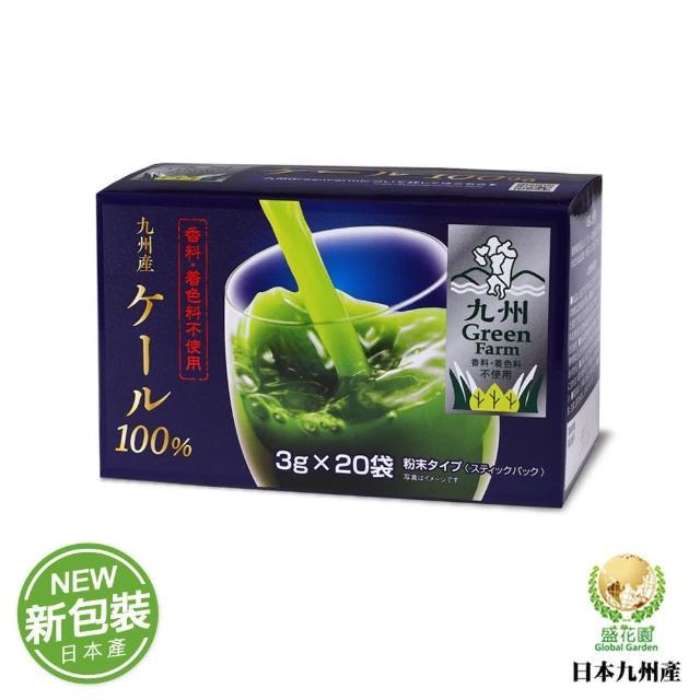 【盛花園】日本原裝進口新包裝九州產100%羽衣甘藍菜青汁(20入組)