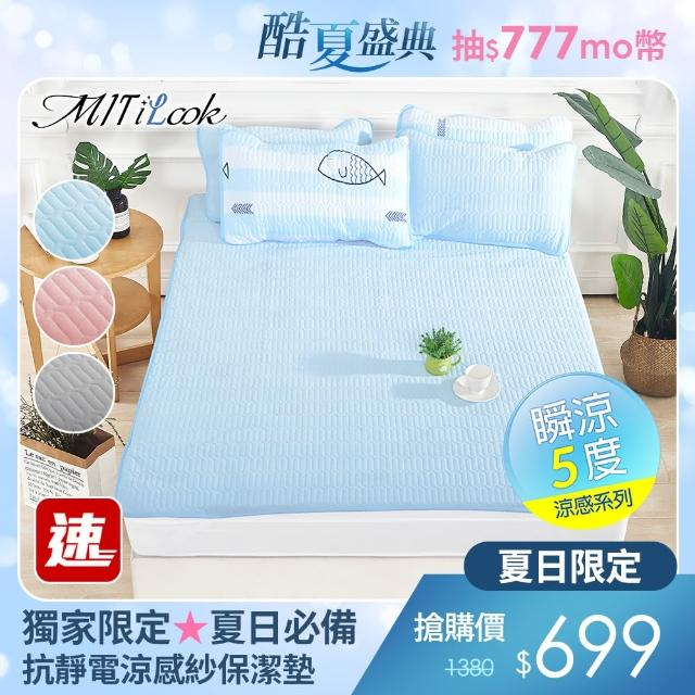 【MITiLook】100%涼感紗防汙保潔墊(任選/單/雙/加大)