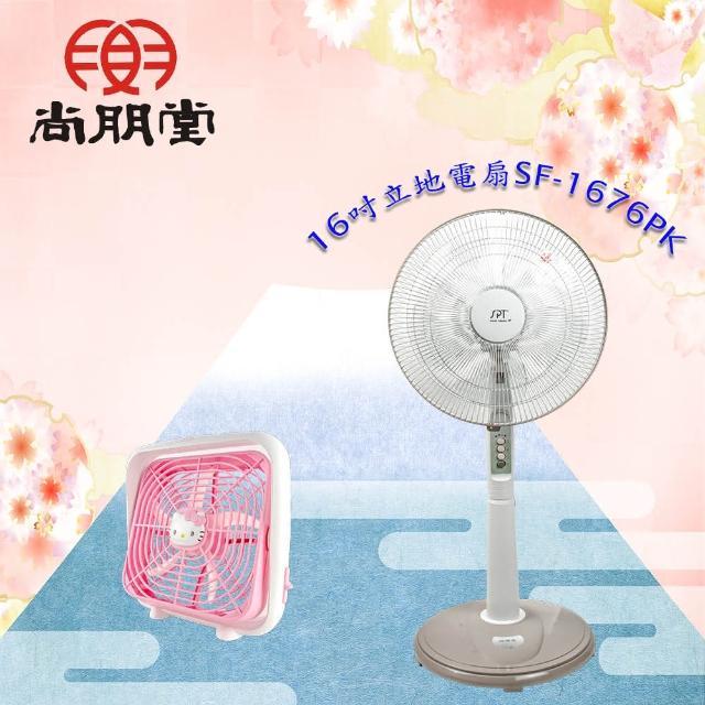 【尚朋堂】16吋立地電扇SF-1676PK(買就送8吋DC扇)