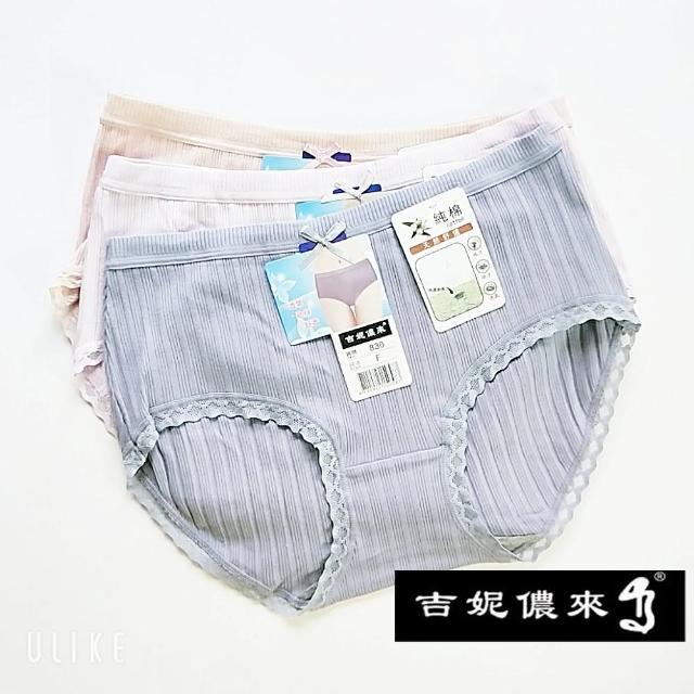 【吉妮儂來】中低腰竹炭底棉褲(尺寸FREE 隨機取色 830)