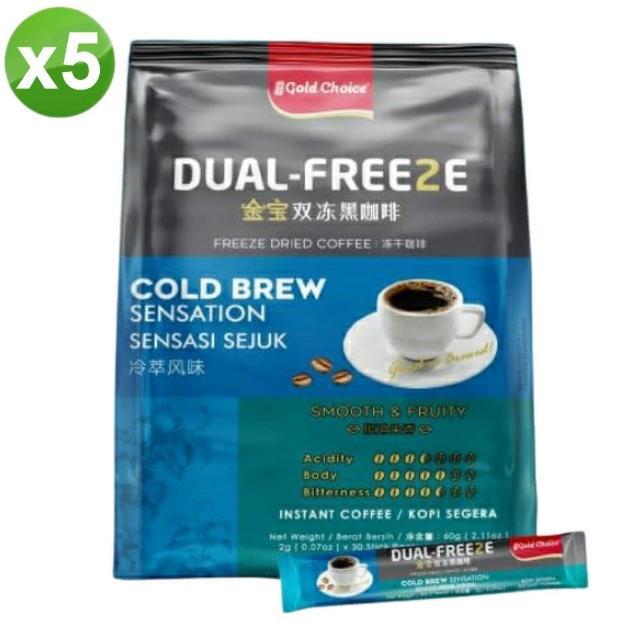【金寶】雙凍黑咖啡-冷萃風味(5袋/組)