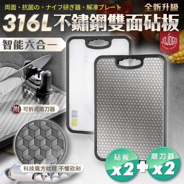 【JOJOGO】智能六合一 不鏽鋼抗菌雙面砧板-2入組(免費附磨刀器)
