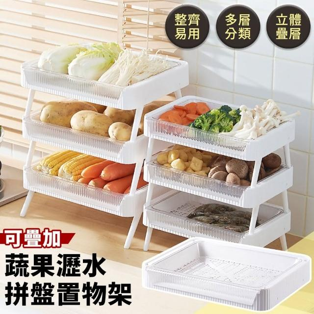 【EZlife】可疊加蔬果火鍋瀝水拼盤2入組(贈手提保鮮袋1入)