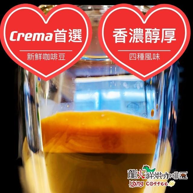 【龍火鮮烘咖啡】花園太妃糖義式咖啡配方豆買一送一(半磅x2包)