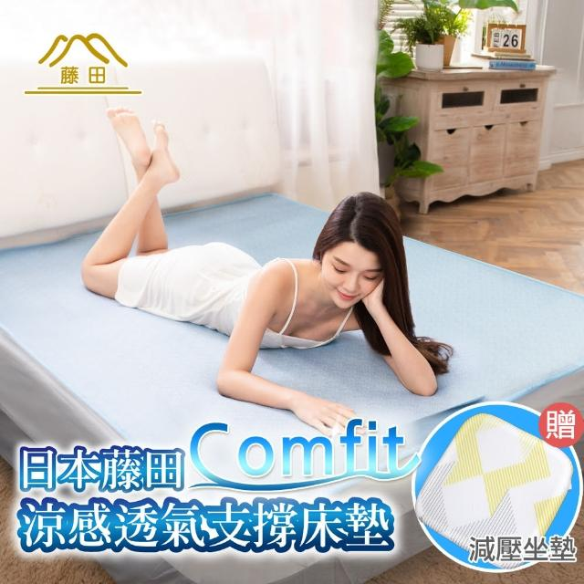 【日本藤田】AIR Fit涼感透氣水洗床墊-單人(贈支撐減壓座墊1*pcs)