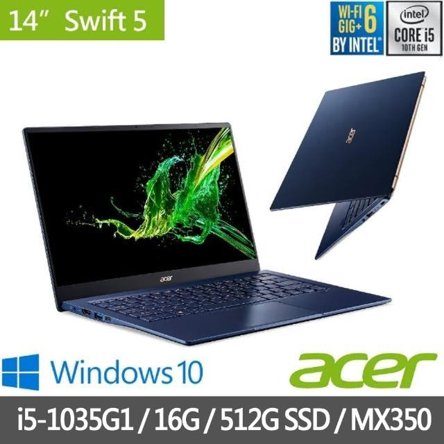 【Acer 宏碁】SF514-54G-54HZ 14吋i5獨顯輕薄筆電-藍(i5-1035G1/16G/512GBSSD/MX350/Win10)