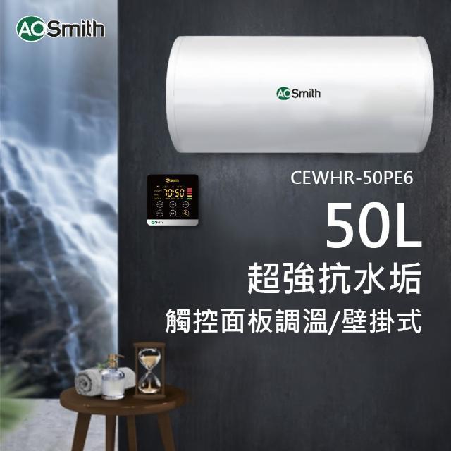 【A.O.Smith】美國百年品牌 50L壁掛式電熱水器(AOSMITH CEWHR-50PE6)