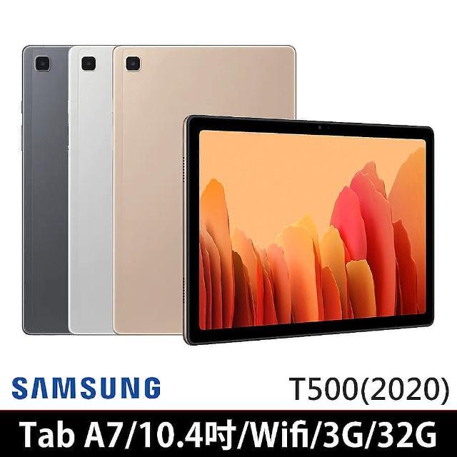 【SAMSUNG 三星】預購 Galaxy Tab A7 3G/32G 10.4吋 平板電腦(Wi-Fi/T500/送保貼+64G SD卡+書本式皮套)