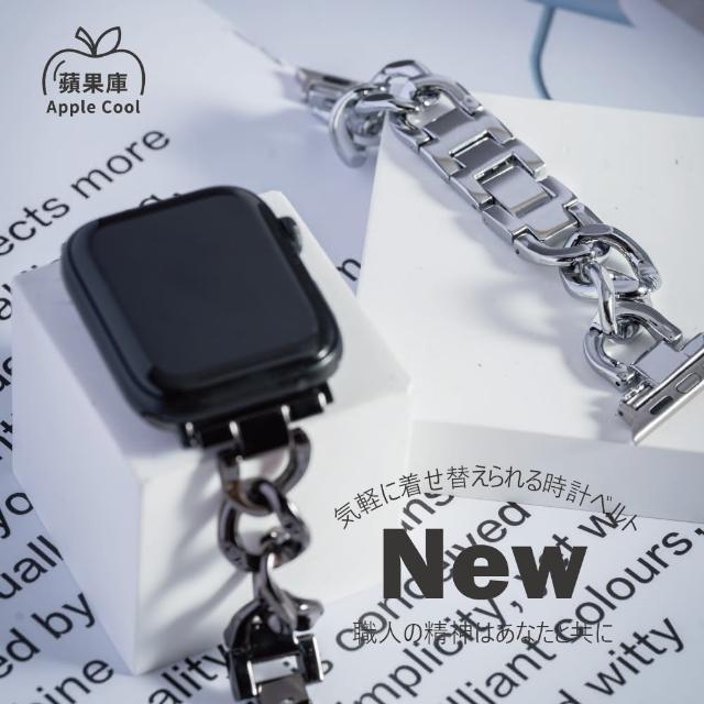 【蘋果庫Apple Cool】單鍊鋼帶:經典 金屬單鏈 Apple Watch錶帶 38/40mm(Apple Watch錶帶)