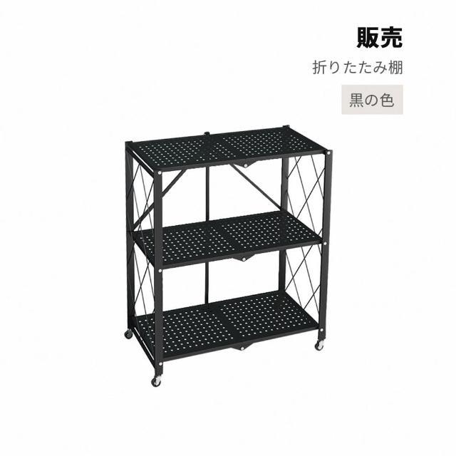 【JOEKI】三層摺疊置物架 -ZH0017(落地式多層置物架 微波爐烤箱收納架 摺疊置物架 層架 書櫃)