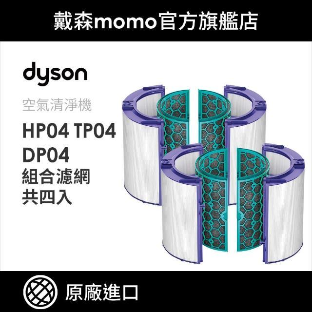 【dyson 戴森】dyson TP04/HP04/DP04 系列 Hepa玻璃纖維濾網+活性碳濾網(二組四入 原廠公司貨)