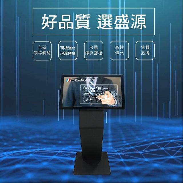 【PERSONA 鴻興】27吋 4K2K 多點觸控螢幕+臥式坐架 導覽機(廣告/導覽組合)