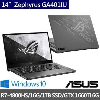 【ASUS獨家送無線滑鼠/行電組】ROG Zephyrus GA401IU 14吋電競筆電(R7-4800HS/16G/1T SSD/GTX 1660Ti 6G/W1