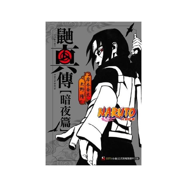 火影忍者-鼬真傳(暗夜篇)全