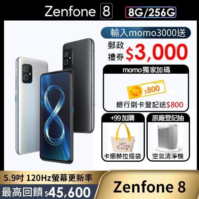 【ASUS 華碩】ZenFone 8(8G/256G)