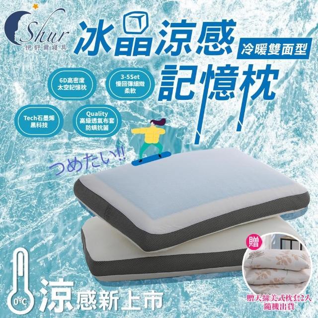 【ISHUR 伊舒爾】買1送1 冰晶涼感記憶枕 冷暖雙面型(加碼贈天絲枕套2入/枕頭)