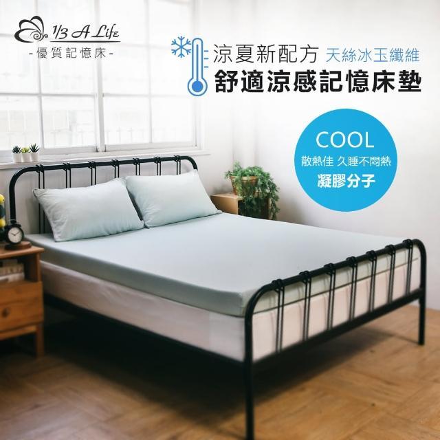 【1/3 A LIFE】天絲涼感紗纖維 10cm高彈力塑型記憶床墊(雙人)