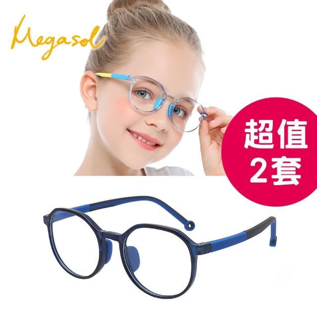 【MEGASOL】中性兒童男孩女孩濾藍光眼鏡抗UV400兒童濾藍光護目鏡(彈性膠框圓框2231-超值兩件組)