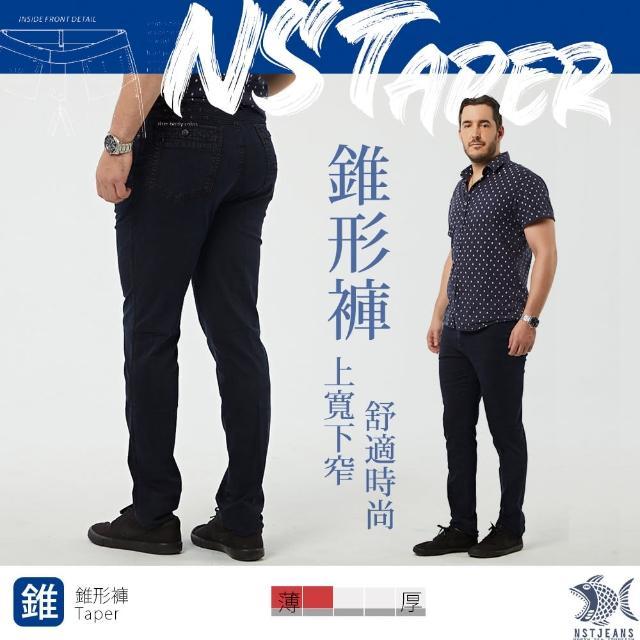 【NST JEANS】限量發售-限量發售 夏季薄款輕磅上寬下窄 男 原色藍牛仔錐形褲(395-66717)
