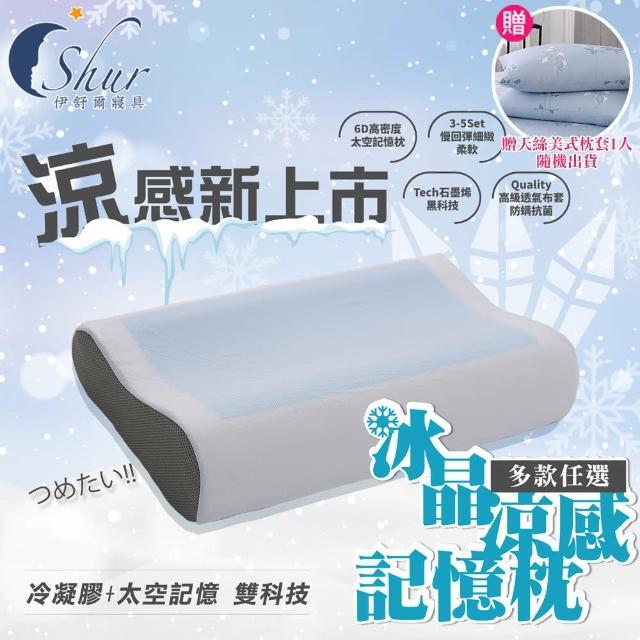 【ISHUR 伊舒爾】冰晶涼感記憶枕1入 多款任選(加碼贈天絲枕套1入/枕頭)
