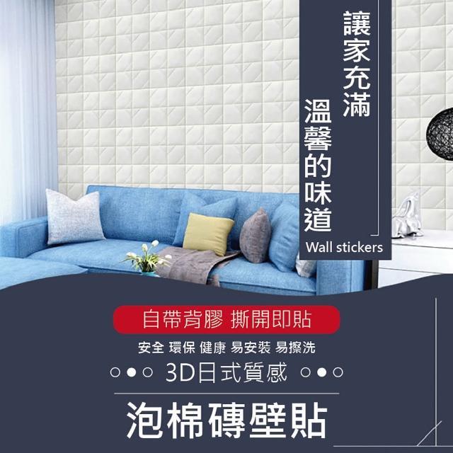 【團購世界】新3D日式皮革質感泡棉磚壁貼12入組(厚7mm)