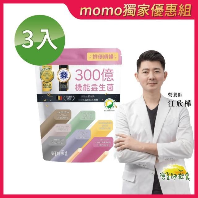 【營養師輕食】300億機能益生菌 x 3包(吃起來不甜 才是好的益生菌)