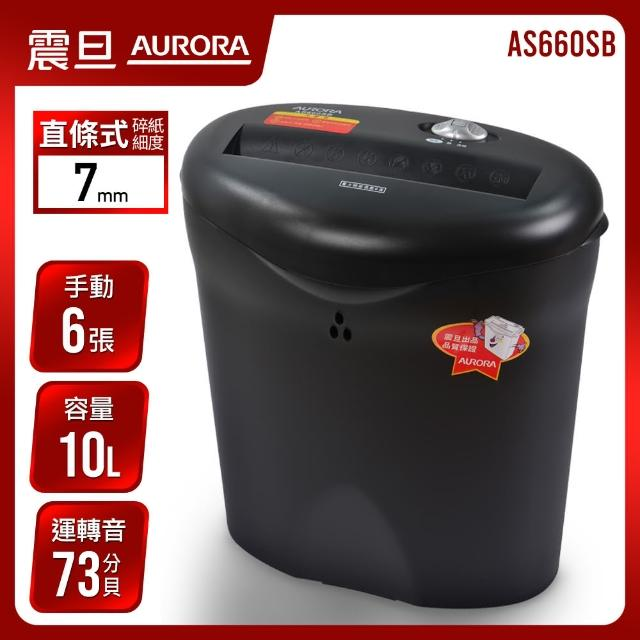 【AURORA 震旦】6張直條式經濟型碎紙機(AS660SB)