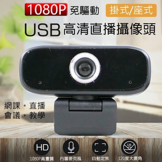【正高清定焦】1080P超廣角遠端攝像鏡頭攝影機(AV-436)