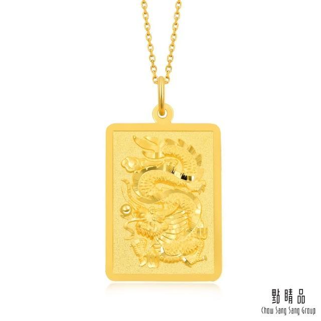 【點睛品】足金9999 龍馬精神 黃金吊墜/金牌吊墜_計價黃金(小)