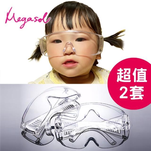 【MEGASOL】防飛沫防風沙護目鏡透明外出防護眼鏡(防飛沫防塵兒童護目鏡-KD9001超值兩件組)