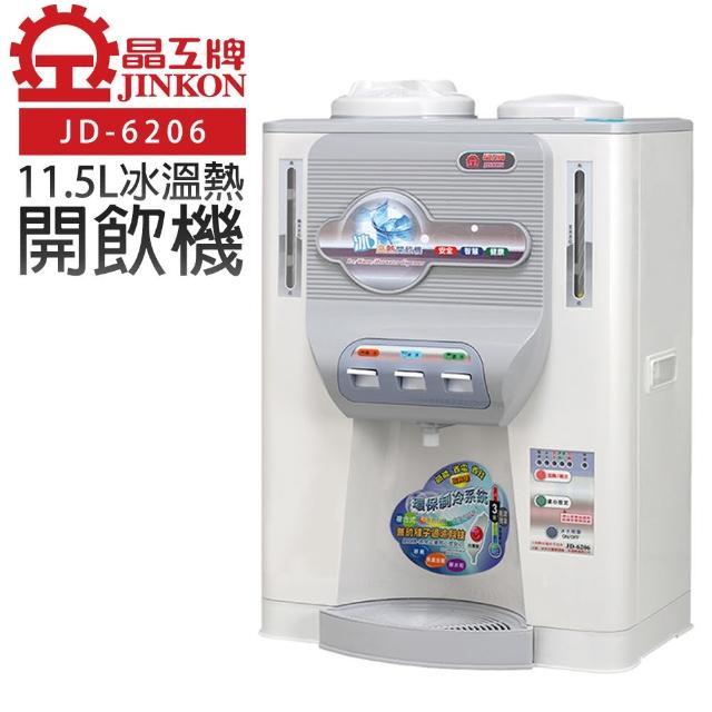 【晶工牌】冰溫熱開飲機(JD-6206 節能)