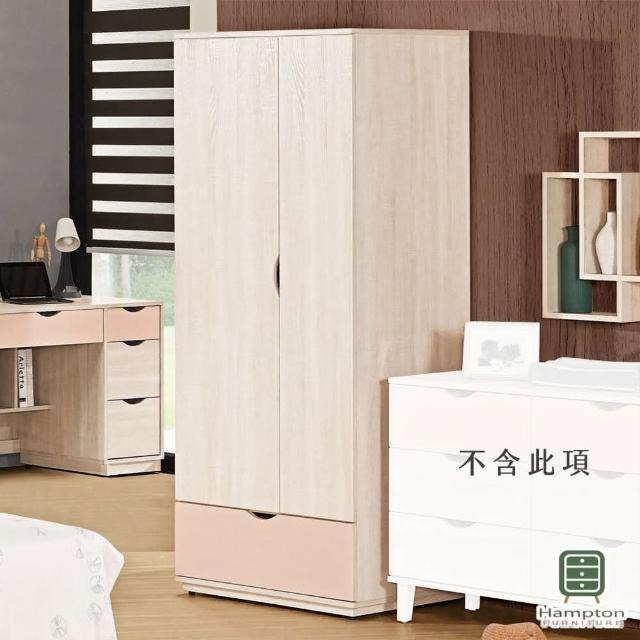 【Hampton 漢汀堡】菲碧2.5尺衣櫥(一般地區免運費/衣櫃/衣櫥)