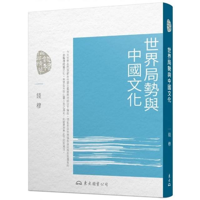 世界局勢與中國文化(五版)