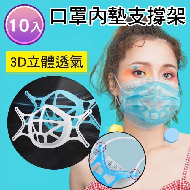 【新錸家居】3D立體口罩支架-10入組(口罩防悶神器 內托墊 矽膠支架 透氣支架 循環使用 口罩架 防掉支撐架)