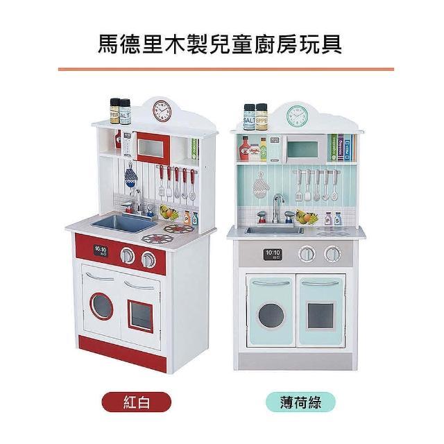 【Teamson】馬德里木製家家酒兒童廚房玩具(2色)