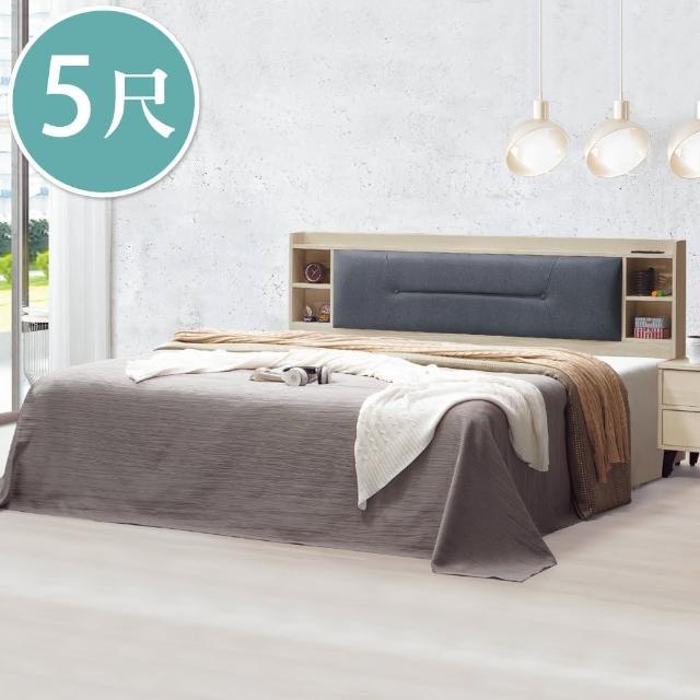 【BODEN】美娜5尺雙人床組(附插座收納床頭片+床底-不含床墊)