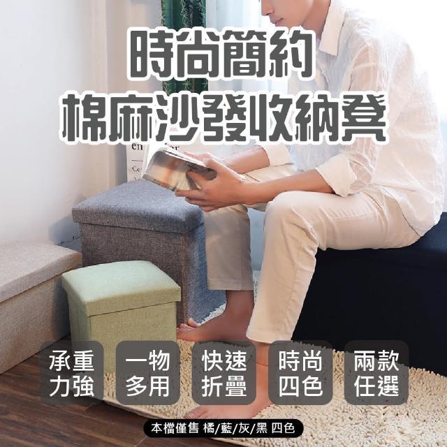 新時尚簡約棉麻沙發收納凳四色可選正方款2入組(沙發凳 收納椅 收納箱 收納)