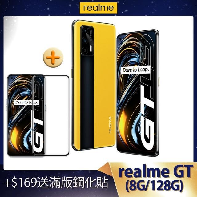 +169送滿版鋼化貼【realme】 GT 5G S888全速戰神旗艦機-曙光(8G+128G)