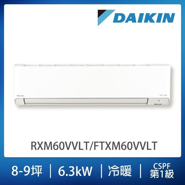 【DAIKIN 大金】橫綱V系列8-9坪冷暖變頻分離冷氣(RXM60VVLT/FTXM60VVLT)